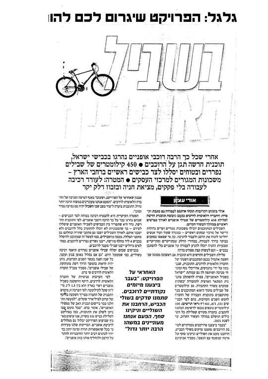 תכנית אב שבילי אופניים בדרכים בינעירוניות - דף 1
