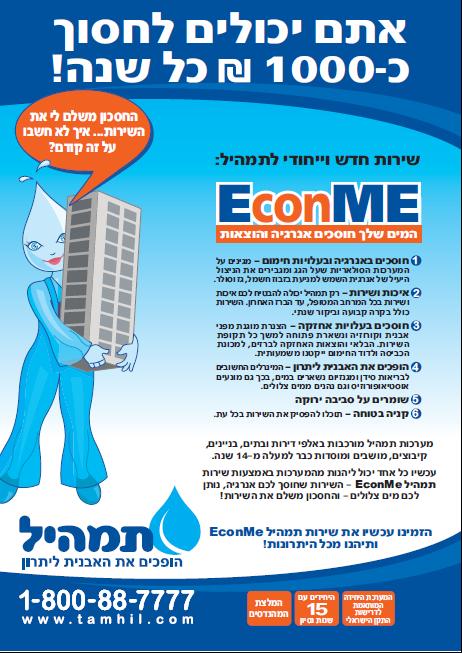 פרסומת תמהיל EconME