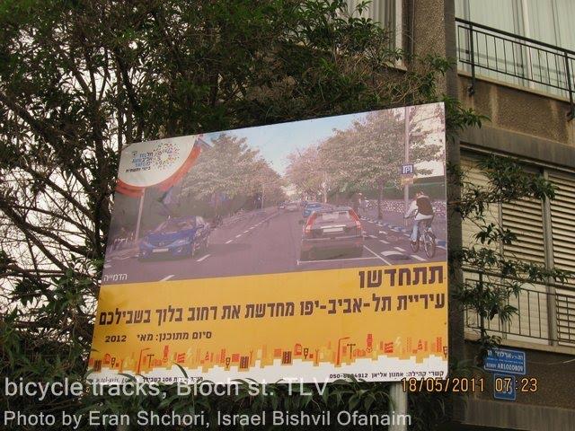 שלט הודעה על שיפוץ ברחוב בלוך