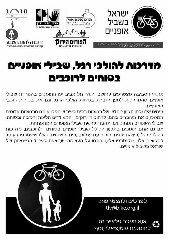 פלייר תמיכה של עמותת 'ישראל בשביל אופניים'