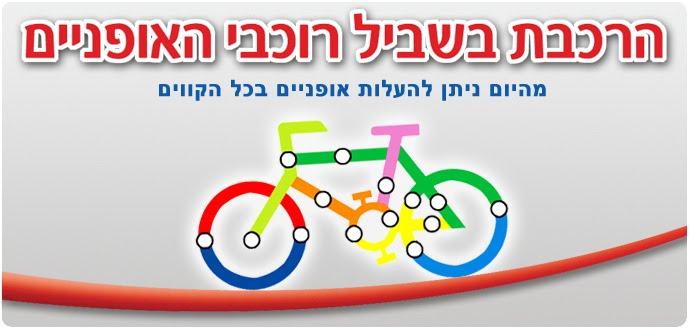 אופניים על רכבת ישראל בכל הקווים