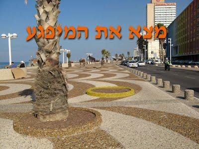 מפגעים בטיילת תל אביב