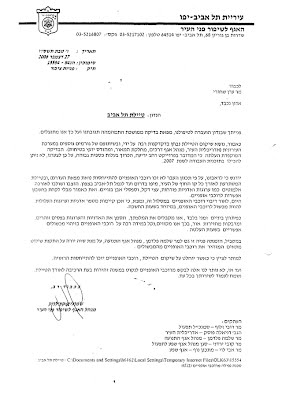 מכתב שביל אופניים בטיילת תל אביב ערן שחורי