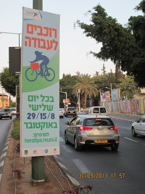 bike to work in Herzliya street sign