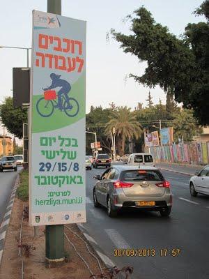 bike to work in Herzliya street sign