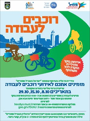 https://sites.google.com/site/sustainabilityorgil/home/bike-news/bike-to-work-in-herzliya-Oct13-1113/bike2work_day_herzliya_october_004_150913.jpg