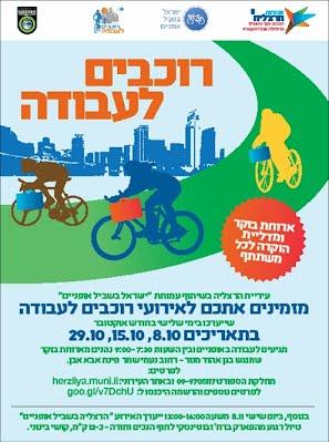 https://sites.google.com/site/sustainabilityorgil/home/bike-news/bike-to-work-in-herzliya-Oct13-1113/bike2work_day_herzliya_october_004_150913.jpg