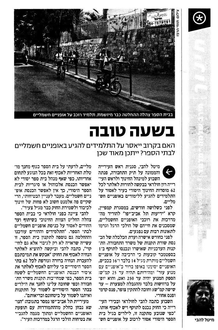 המלצה: לאסור על תלמידי בית ספר יסודי להגיע באופניים חשמלייםים